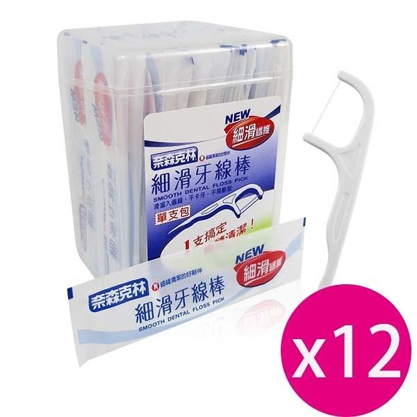 奈森克林 細滑牙線棒獨立包裝(50支盒)X12入