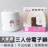【大家源】三人份電子鍋 TCY-3003