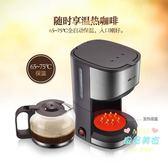 咖啡機 美式煮咖啡煮壺滴漏式辦公室家用全自動小型煮茶壺兩用 2色