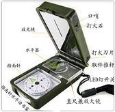 多功能指南針指北針專業戶外軍定向越野帶手電筒口哨放大境 QQ718『樂愛居家館』