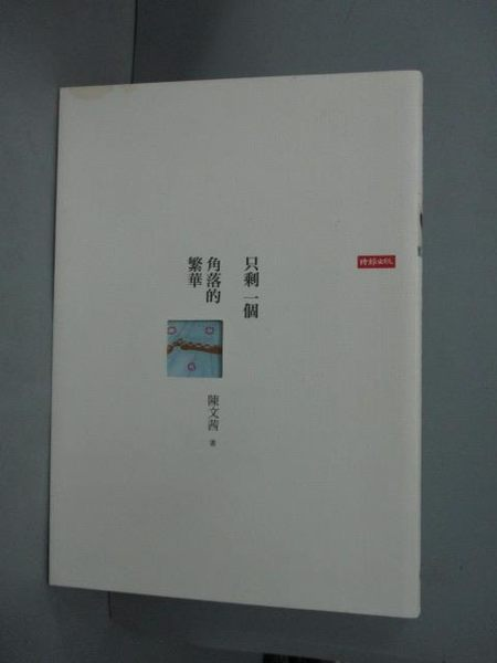 【書寶二手書T2/投資_HJF】只剩一個角落的繁華_陳文茜