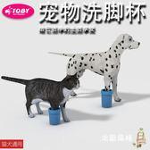 寵物洗腳杯TOBY寵物硅膠洗腳杯洗腳器貓咪洗爪子狗狗洗腳腳部清潔刷貓犬通用(七夕情人節)