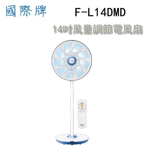 【預購】免運 國際牌 F-L14DMD 14吋 節能 ECO 溫度感知 DC 直流馬達 電扇 電風扇 無線搖控~送舒壓頸枕