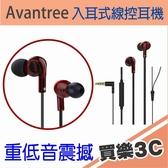 Avantree Mars 入耳式線控 音樂耳機,內建麥克風具通話功能,重低音震撼效果,海思代理