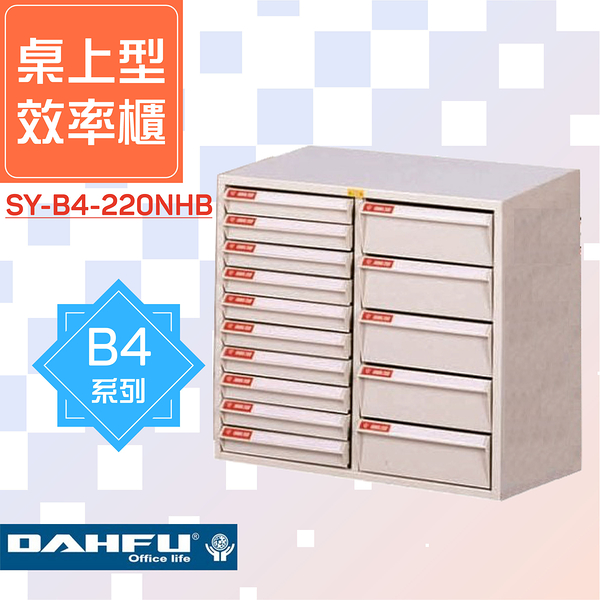 ?大富?收納好物!B4尺寸 桌上型效率櫃 SY-B4-220NHB 置物櫃 文件櫃 收納櫃 資料櫃 辦公 多功能