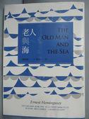 【書寶二手書T6/翻譯小說_IMQ】老人與海_海明威