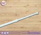 【Jenny Silk名床】白色伸縮桿.門簾/窗簾適用.安裝簡單.堅固實用.輕鬆DIY