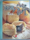 【書寶二手書T5/餐飲_KMN】來塊餅發麵燙麵異國點心70道_趙柏淯