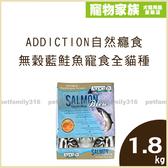 寵物家族-[9折優惠/買大送小]Addiction自然癮食 無穀藍鮭魚寵食 全貓種(全齡)配方1.8kg