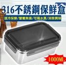 柚柚的店【316不銹鋼保鮮盒1000ML...