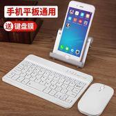 藍芽『 鍵盤滑鼠套餐』   蘋果藍芽鍵盤 滑鼠 平板手機通用安卓無線充電迷你ipad小鍵盤 JD 玩趣3C