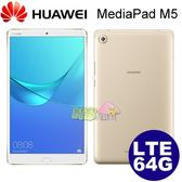 HUAWEI MediaPad M5 8.4吋 ◤刷卡,送觸控筆◢ 八核心平板 (64G/LTE)