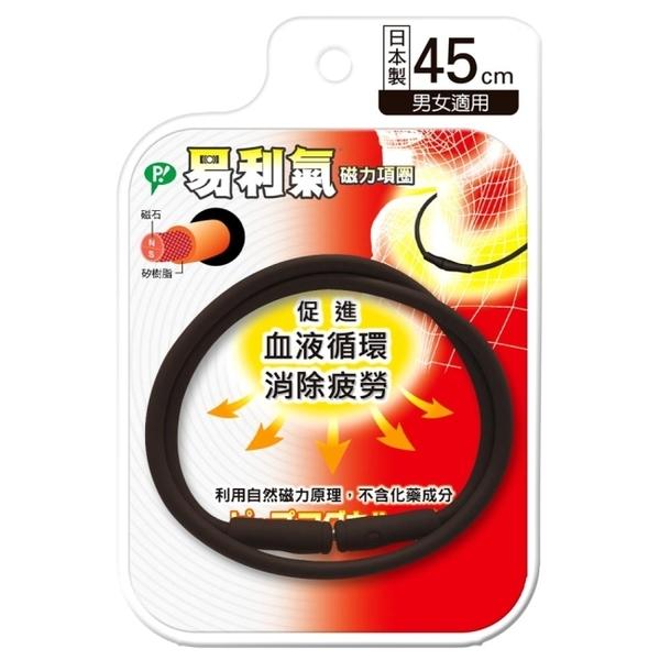 易利氣磁力項圈-黑色(45cm)