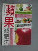 【書寶二手書T6/美容_GQU】給你好身材的蘋果減肥法_華文耀