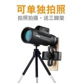 手機望遠鏡單筒高倍高清兒童演唱會微光夜視10000 居家物語