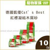 寵物家族*-【4包優惠組-德國凱優Cat's Best 紅標凝結木屑砂 10L