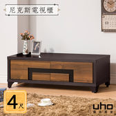 電視櫃【UHO】尼克斯4尺TV櫃-鐵刀胡桃色 免運