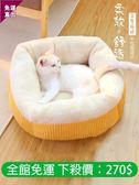 貓窩貓睡袋四季通用貓墊子深度睡眠貓咪窩網紅狗窩用品冬季保暖 免運直出 交換禮物