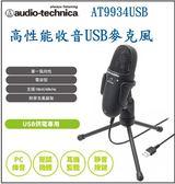 《映像數位》鐵三角audio-technica 高性能收音USB麥克風 AT9934USB 【O16mm大口徑振膜側面收音型式】*3