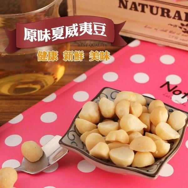 夏威夷果仁 隨手包 輕巧包~低溫烘焙 熟夏威夷豆堅果 健康零食30克 【正心堂】