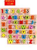 數字母男女孩寶寶木質拼圖兒童早教益智拼板積木玩具1-2-3-4-5歲【全館85折最後兩天】