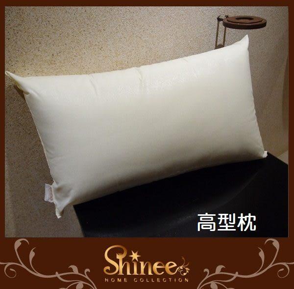 SHINEE 台灣製《紮實高型枕》2入-枕頭