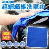 洗車布 超細纖維 40*40cm 洗車毛巾 吸水巾 擦車布 汽車機車 毛巾抹布 顏色隨機(21-868)