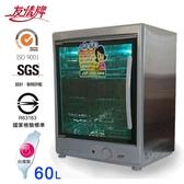 友情牌二層60公升紫外線烘碗機 PF-3732