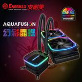 保銳 ENERMAX  AQUAFUSION 240 幻彩晶蝶 水冷 RGB CPU散熱器 ELC-AQF240-SQA