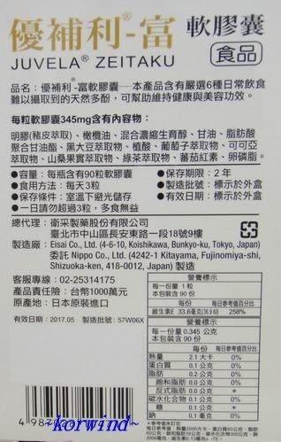 日本衛采 優補利-富R 軟膠囊 (90粒)