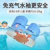 兒童救生衣-手臂圈男女寶寶浮力小孩輔助游泳圈裝備 提拉米蘇