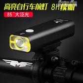 洛克兄弟自行車燈德規手電筒強光山地車前燈夜騎防水USB充電配件 麥琪精品屋