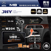 【JHY】2011~2014年BENZ W204 M8安卓多媒體主機10.25吋螢幕*Ai雙聲控*送LiTV影視3個月