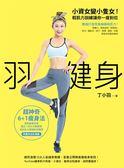 (二手書)羽健身:小資女變小隻女!輕肌力訓練讓你一瘦到位