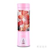 便攜式迷你榨汁機家用水果小型炸果汁機無線電動多功能榨汁杯  LN3081【東京衣社】