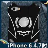 iPhone 6/6s 4.7吋 蝙蝠俠金屬框 黑暗騎士 螺絲款 防摔高散熱 飛鏢支架 保護套 手機套 手機殼