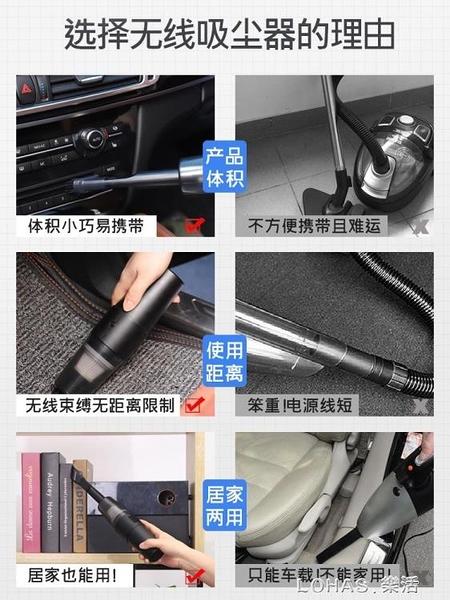 夏新車載吸塵器車用無線充電汽車家用兩用手持小型大功率強力迷你 樂活生活館