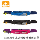 NATHAN NA4803光速補給防潑腰包帶/城市綠洲(腰臀包.腰包.隨身包.三鐵腰帶)