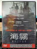 影音專賣店-P10-087-正版DVD-韓片【海霧】-奉俊昊 沈成寶 朴有天