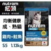 *KING*紐頓nutram 均衡健康系列雞肉+鮭魚S5成貓&熟齡貓1.13kg/包
