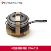 Barebones 8吋鑄鐵鍋具組CKW-321 / 城市綠洲(鑄鐵鍋組、湯鍋、炊具)