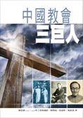(二手書)中國教會三巨人