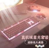 【免運快出】 粉色真機械鍵盤鼠標套裝女生可愛電競游戲專用有線青軸紅軸 奇思妙想屋YTL