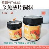 [ 河北水族 ] 英國VITALIS【 金魚薄片飼料  15G 】VS314