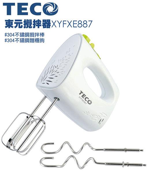 【居家cheaper】《免運費》東元TECO 不鏽鋼攪拌器 XYFXE887