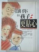 【書寶二手書T1/親子_H7K】讓你和孩子更貼心_湯瑪士.戈登 , 傳橋