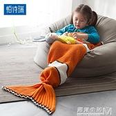 小丑魚尾毯子美人魚毯空調毯休閒針織線毯午睡幼兒蓋毯