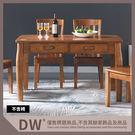 【多瓦娜】19058-753001 布里奇餐桌(982)
