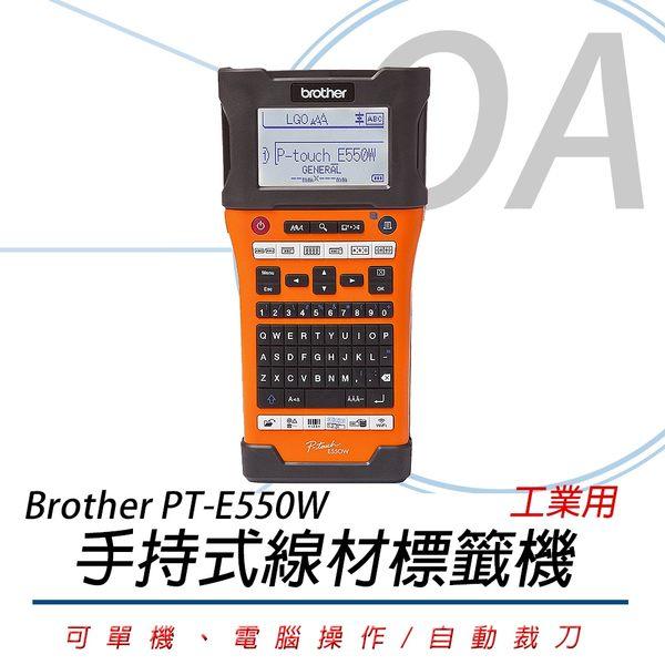 Brother PT-E550WVP 工業用電腦標籤機