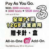 現貨優惠 | 3UK英國電信12GB全球網卡 超大容量 歐洲 美洲 紐澳 東南亞 上網卡 sim卡 4G網卡